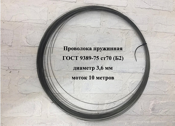 Диаметр 3,6 мм моток 10 метров ст70 (Б2)