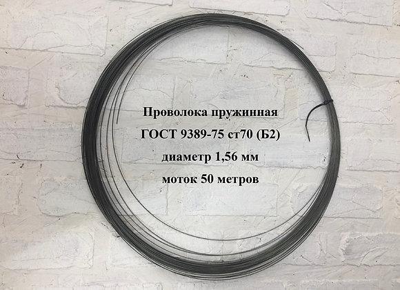 Диаметр 1,56 мм моток 50 метров ст70 (Б2)