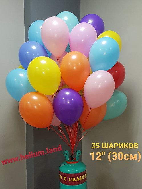 """Портативный баллон с гелием + 35 шариков микс 12""""12"""" (30см.)."""