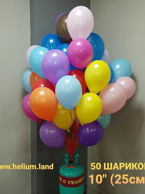 Портативный баллон + шарики ассорти 25см. (10дюймов) – 50 штук.
