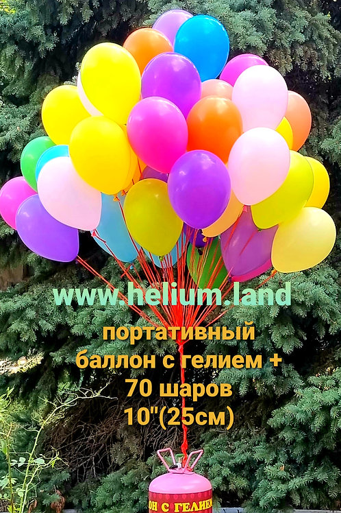 """Портативный баллон с гелием + 70 шаров микс 10""""(25см.)"""
