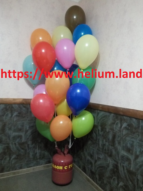 Портативный баллон + шарики ассорти 30см (12дюймов) – 20 штук.