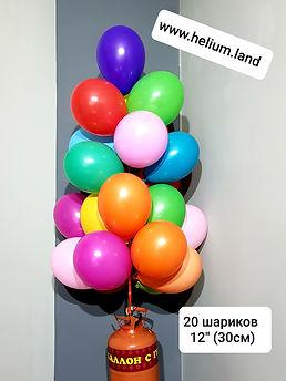 Портативный баллон 20шариков.jpg