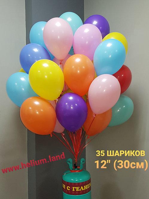 """Портативный баллон с гелием + 35 шариков микс 12"""" (30см.)."""