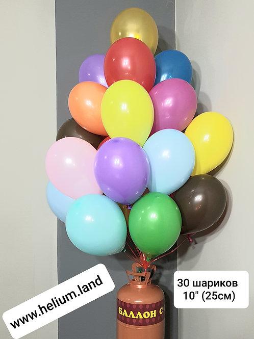 Портативный баллон + шарики ассорти 25см. (10дюймов) – 30 штук.