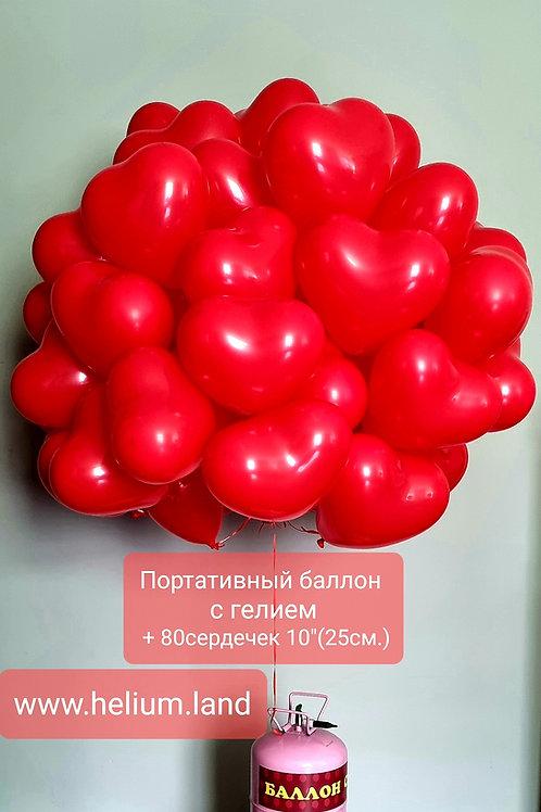 """Портативный баллон + латексные шары сердце 10""""(25см.)-80шт."""