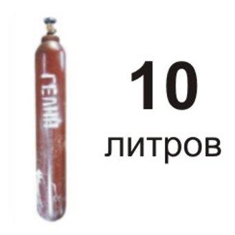 Баллон-тара  10л. для гелия.