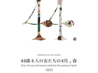 44歳4人の女たちの4月 . 春