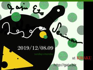 gajuの干支セミナー2020(ね!)