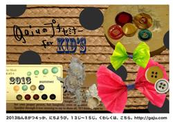 夏休みプチセミナー for--kids