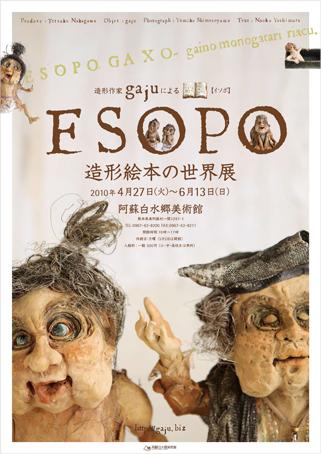 ESOPO 造形絵本の世界展