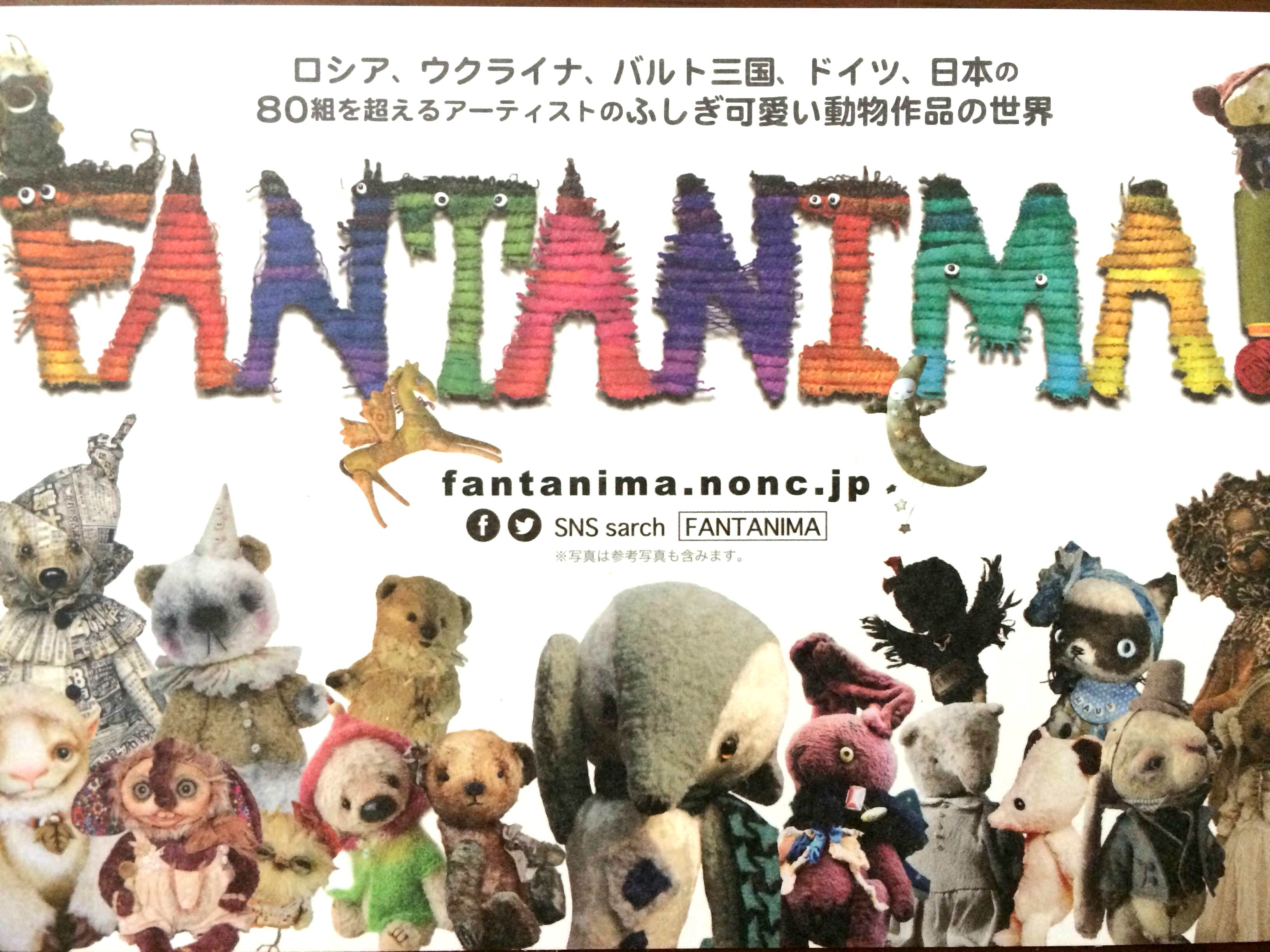 FANTANIMA2014