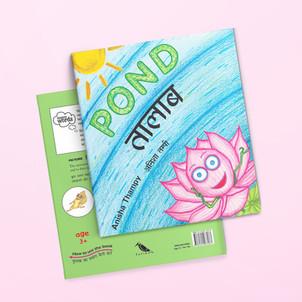 Pond Children's Picture Book