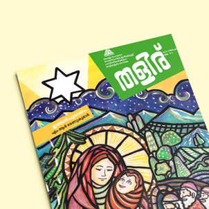 Thaliru Book Cover