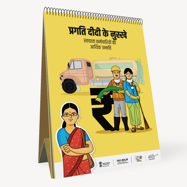 Financial Literacy Toolkit for Saniation Workers in India
