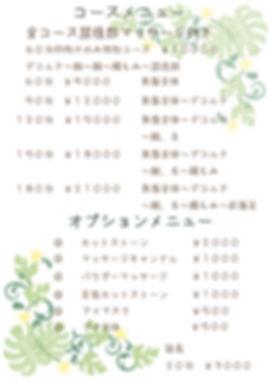 料金表最新のコピー.jpg