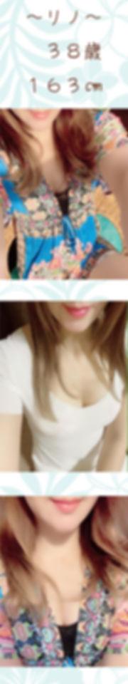 リノ最新.jpg
