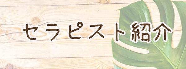 セラピスト紹介.jpg