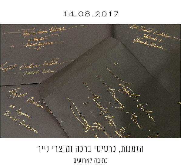 סדנת הזמנות, כרטיסי ברכה ומוצרי נייר – כתיבה לארועים - 14.08