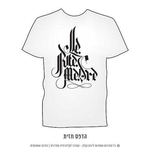 La puta madre - T Shirt