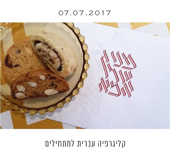 קליגרפיה עברית למתחילים - 07.07