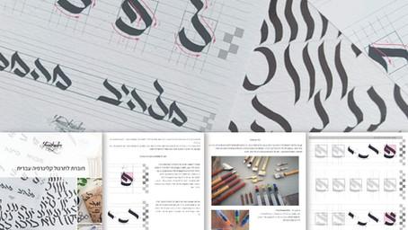 חוברת תרגול לקליגרפיה עברית - קובץ דיגיטלי