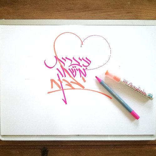 Hebrew Calligraphy - קליגרפיה עברית למתחילים 20.09