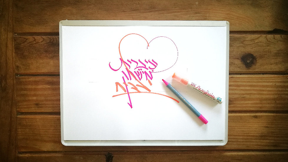 Hebrew Calligraphy - קליגרפיה עברית למתחילים 01.08