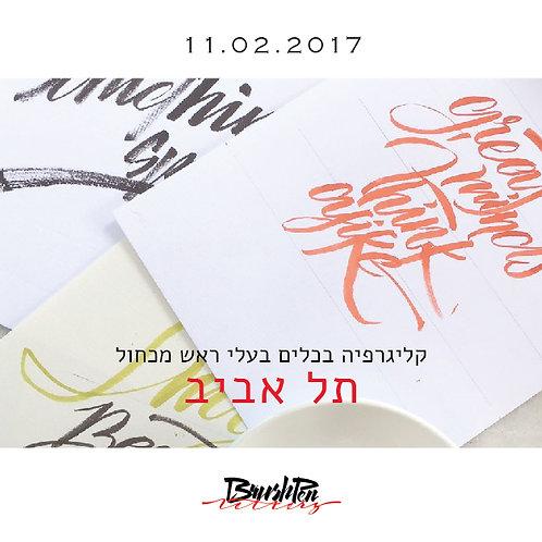 סדנת בראש, בוקר - תל אביב 11.02