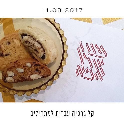 קליגרפיה עברית למתחילים - 11.08