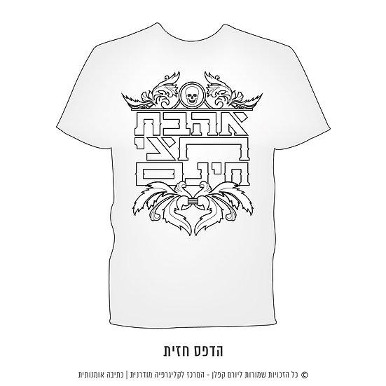 אהבת חצי חינם - T Shirt