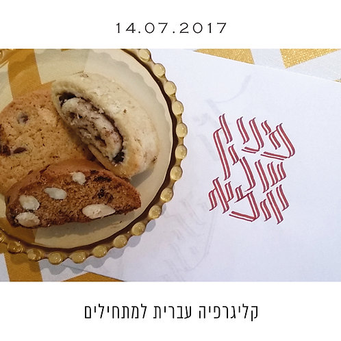 קליגרפיה עברית למתחילים - 14.07