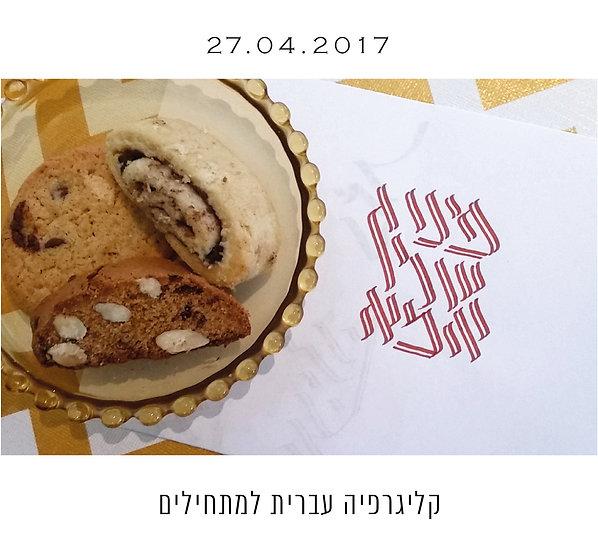 סדנת קליגרפיה עברית למתחילים - 27.04