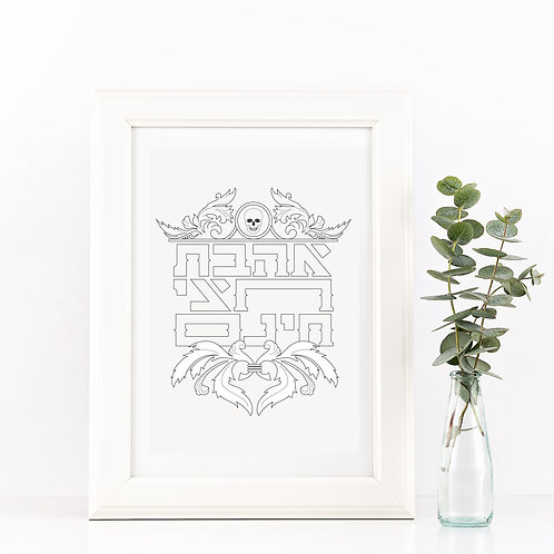 אהבת חצי חינם - A3 size premium quality print