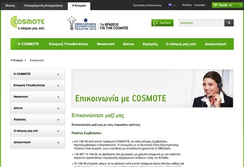 Cosmote 1.png