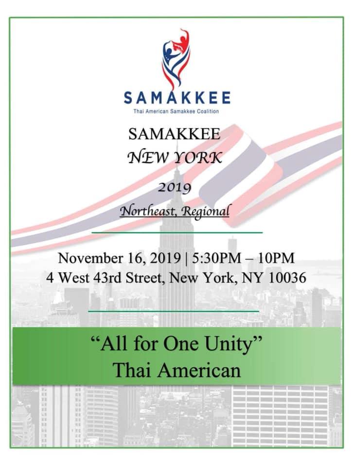Samakkee NYC Nov 16th