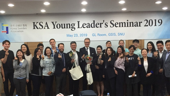 SCCK KSA YOUNG LEADERS SEMINAR was held with Graduate School of International Studies at Seoul Natio