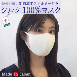 シルク100%マスク