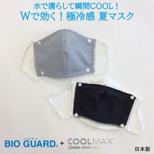 水で濡らして瞬間COOL!Wで効く!極冷感夏マスク