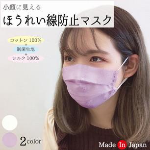 ほうれい線防止マスク