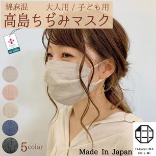 高島ちぢみマスク