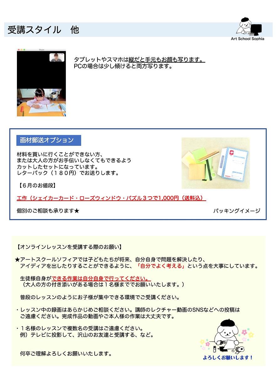 6月Art online 4.jpg