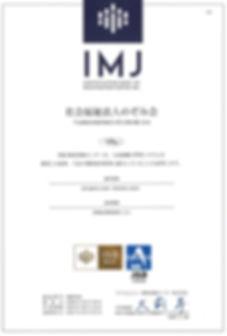 ISO9001認証取得