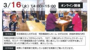 介護ロボット・ICTヴァーチャル見学会のお知らせ