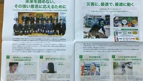 日本財団チャリティー自販機