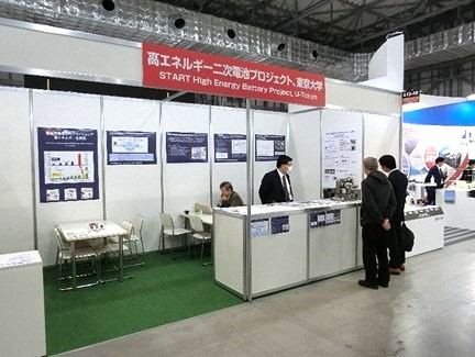 国際二次電池展に出展
