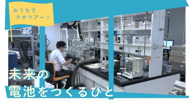 日本科学未来館、おうちでラボツアー「未来の電池を作る人」と題するイベントが7月31日(土)14時から開催されます。ぜひご参加ください(まずは参加登録から)。