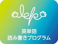 LEK英単語ロゴ.jpg