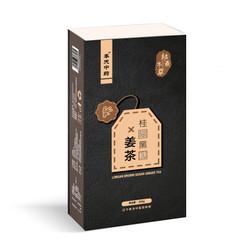 桂圆姜茶x效果图