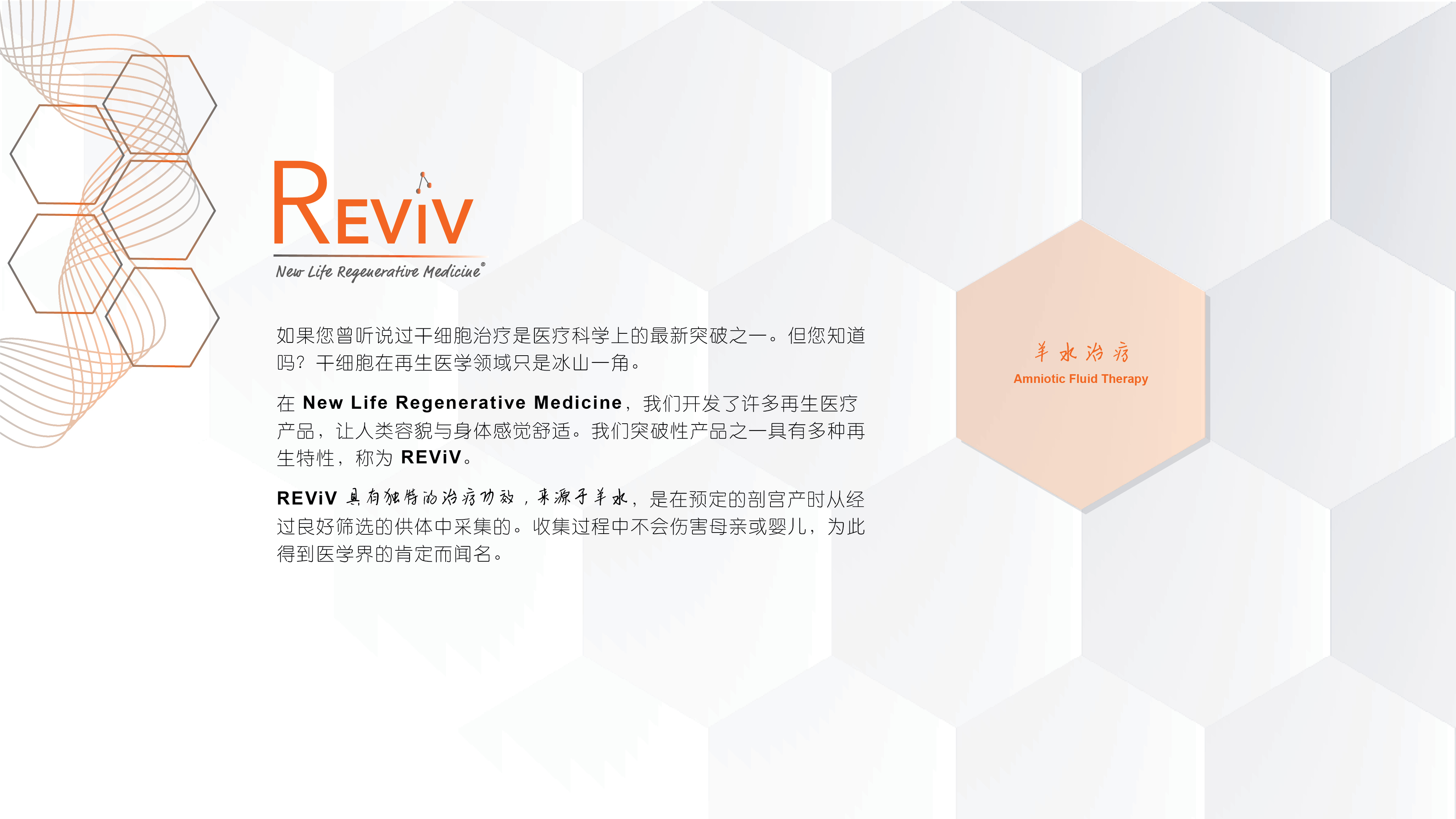 New Life_Regenerative Medicine _PPT 8